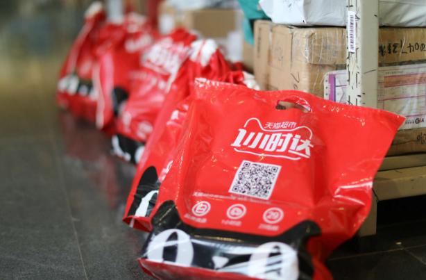 天猫超市1小时达正式面向全国 如今已在五大城市落地